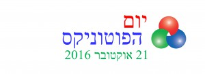 logo-Hebrew